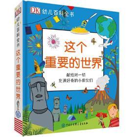 DK幼儿百科全书——这个重要的世界