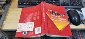 西班牙语实用语法新编 修订本 大32开本