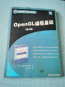 OpenGL编程基础