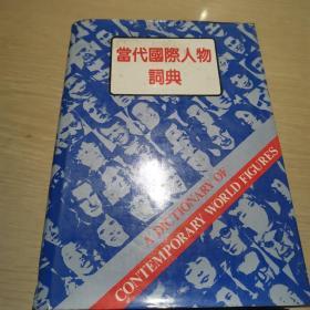 当代国际人物辞典