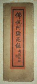 清代木刻、经折装、【佛说阿弥陀经】、品好全一册、朱墨人物版画一副
