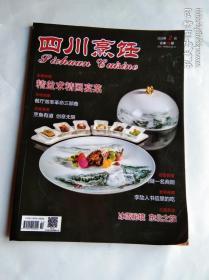 四川烹饪  2020第二期