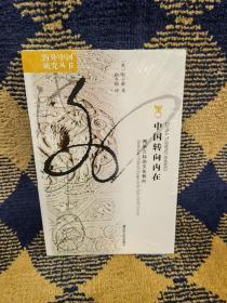 海外中国研究系列·中国转向内在:两宋之际的文化转向