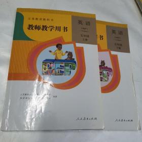 义务教育教科书教师教学用书 : PEP版. 英语. 五年 级.(上 下册)