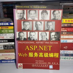ASP.NET WEB服务高级编程