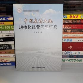 中国农村土地规模化经营问题研究
