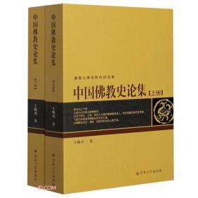 中国佛教史论集(上下)