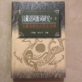 汉藏语同源词研究.1,汉藏语研究的历史回顾(精装本)