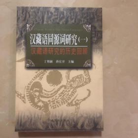 汉藏语同源词研究.1,汉藏语研究的历史回顾(简装本)