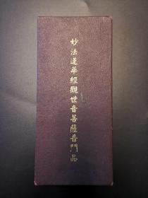 《妙法莲华经观世音菩萨普门品》经折装一册全 五六十年代印本
