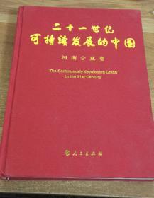 二十一世纪可持续发展的中国. 河南   宁夏卷  精装