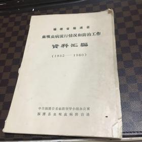 福建省福清县吸血虫病流行情况和防治工作资料汇编1952一1980