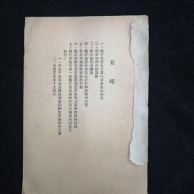 1949年青岛市第一次全市党代会文献汇编•缺失封面及封底•内容完整!