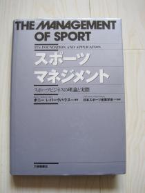 スポーツマネジント 体育管理 THE MANAGEMENT OF SPORT