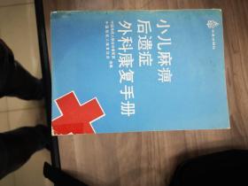 小儿麻痹后遗症外科康复手册