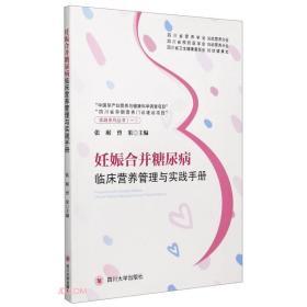 妊娠合并糖尿病临床营养管理与实践手册