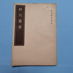 皇�h�t�W�e���:�穴纂要 1955年1版1印