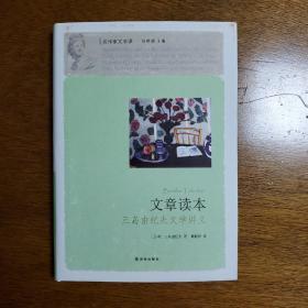 文章读本:文章读本:三岛由纪夫文学讲义(一版一印)