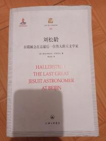 刘松龄:旧耶稣会在京最后一位伟大的天文学家