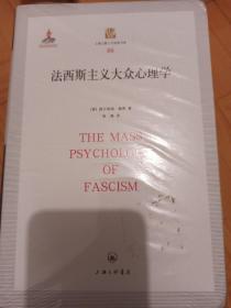 法西斯主义大众心理学