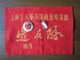 文革上海工人革命造反总司令部造反队袖章、纪念章;上海财贸系统革命造反委员会纪念章