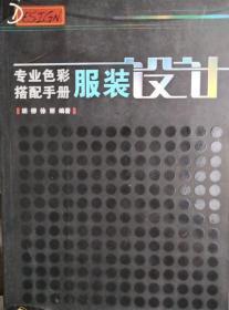 专业色彩搭配手册:服装设计