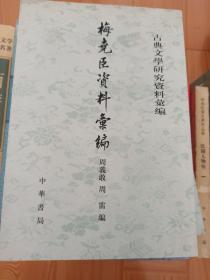 梅堯臣資料彙編