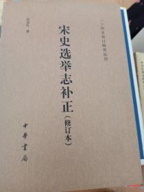 宋史选举志补正:二十四史校订研究丛刊