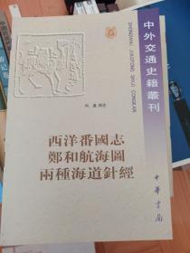 西洋番国志 郑和航海图 两种海道针经