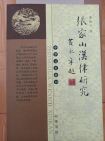 张家山汉律研究——中华文史新刊