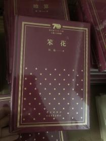 新中国70年70部长篇小说典藏之《笨花》精装一版一印,非偏远地区包邮