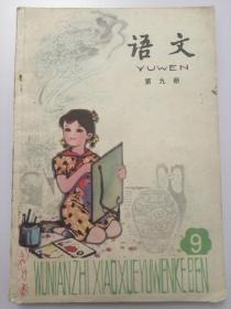 五年制小学课本:语  文(第九册)人民教育出版社1982年一版86年4印