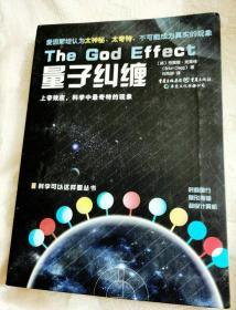 量子纠缠:上帝效应,科学中最奇特的现象