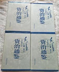 毛泽东批注,名家评点:资治通鉴【1-4全】