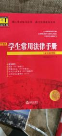 2018学生常用法律手册(全科通用版)