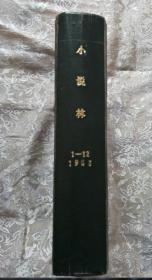 【小说林】1983 精装合订本