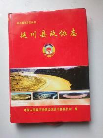 延川县政协志