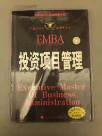 资讯管理总监(知识管理全书)哈佛EMBA学位知识管理.A集(中文版)   投资项目管理总监    2021.4.30