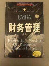 资讯管理总监(知识管理全书)哈佛EMBA学位知识管理.A集(中文版)财务管理总监    2021.4.30