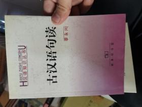 古汉语句读