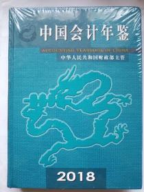 中国会计年鉴2018