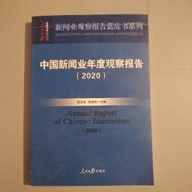 中国新闻业年度观察报告(2020)