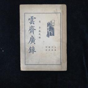 云齐广录•上海中央书店•1936年一版一印•好品相!