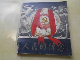 1979年【人民的悼念】悼念周总理