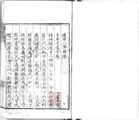 【复印件】明万历时期刊本:遁甲符应经,杨维德等撰,本店此处销售的为该版本的灰度高清、无线胶装本。