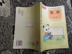 九年义务教育五年制小学教科书数学 第六册:熊猫版,未使用,无笔迹G