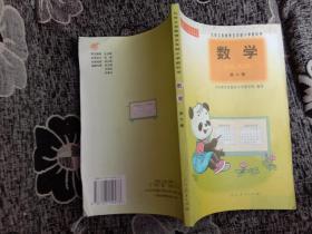 九年义务教育五年制小学教科书数学 第六册:熊猫版,未使用,无笔迹GG