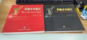妇科手术笔记(第1.2卷)两本合售