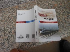 铁路防洪工作指南