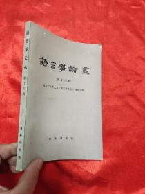 语言学论丛   【第十六辑】